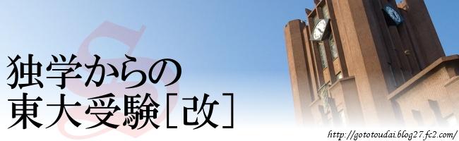 独学からの東大受験[改]