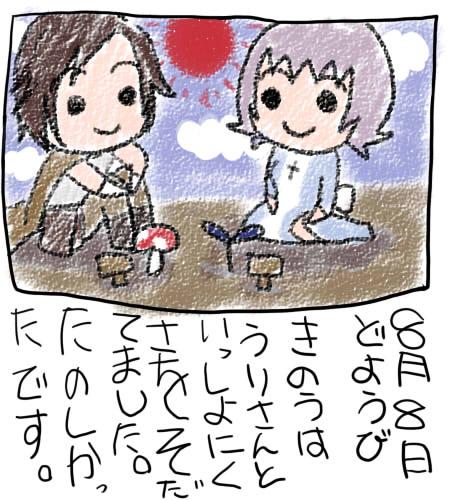 絵日記01