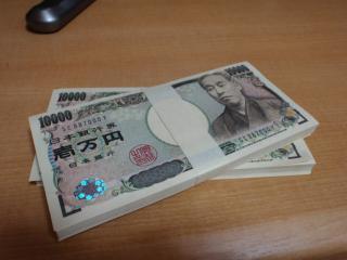 20080818_100万円