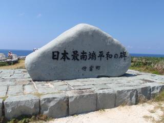 20070725_最南端の碑(3)