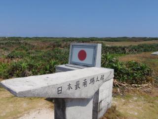 20070725_最南端の碑(4)
