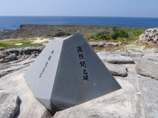 20070725_最南端の碑(5)