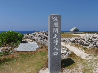20070725_最南端の碑(2)