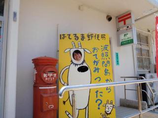 20070725_最南端の郵便局