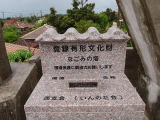 20080726_竹富島(3)