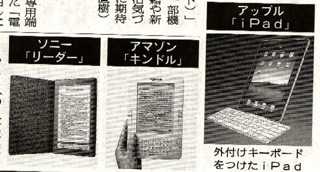 iPad:朝日新聞1/29(金)朝刊