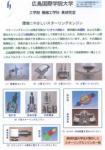 広島国際学院大学スターリングエンジン