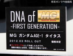 GUNPLA EXPO WORLD TOUR JAPAN 2011 0209