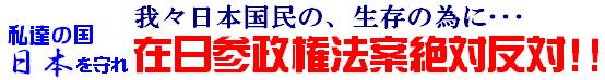 外国人参政権に反対する会・全国協議会