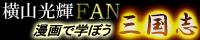 横山光輝FAN