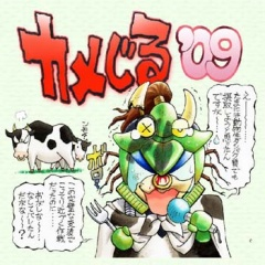 カメじる'09
