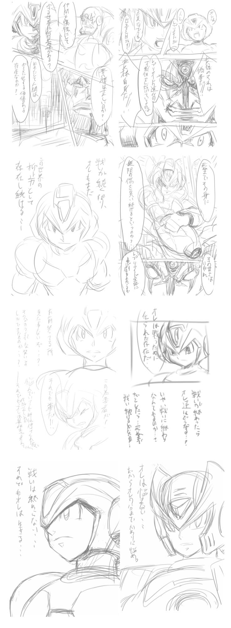 X漫画ネタまとめ