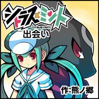 sitomin_hyoushi001_2.jpg