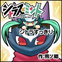 sitomin_hyoushi003_2.jpg