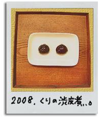2008maron1.jpg