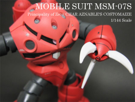MSM-07S-1