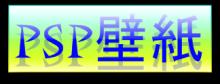PSP壁紙