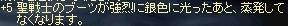 +5聖靴-2
