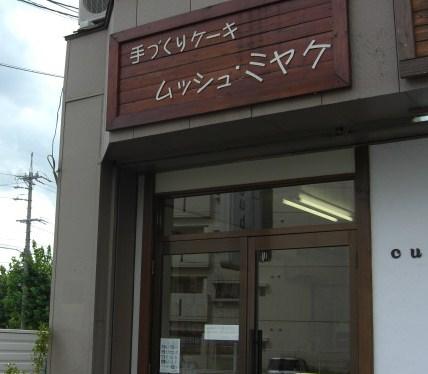 ムッシュ・ミヤケ