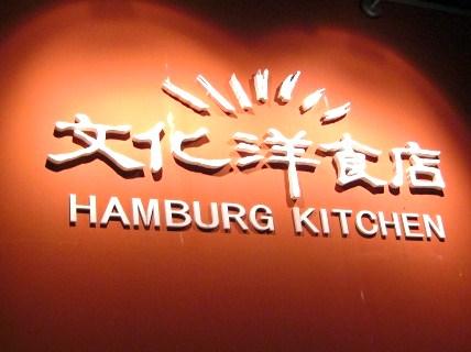 文化洋食店