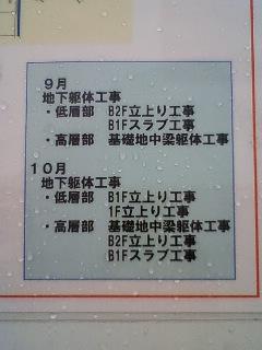 080929hachinan001.jpg