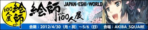 bana_eshi100_l.jpg