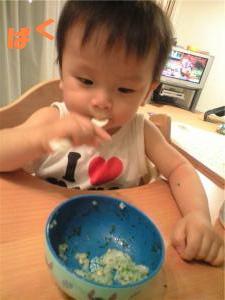 康生スプーンで食べる