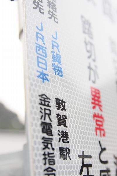 JR貨物の踏切と敦賀港駅の表示・・・
