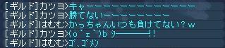 かっちゃん