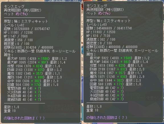 ねこ82-83