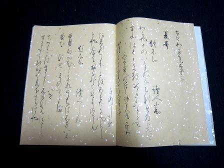 元永巻3(2)