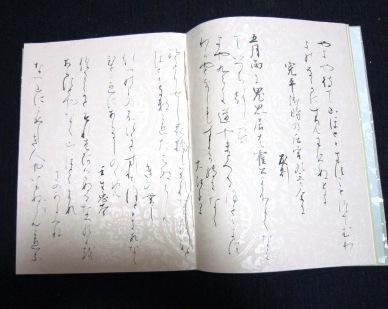 元永巻3(3)