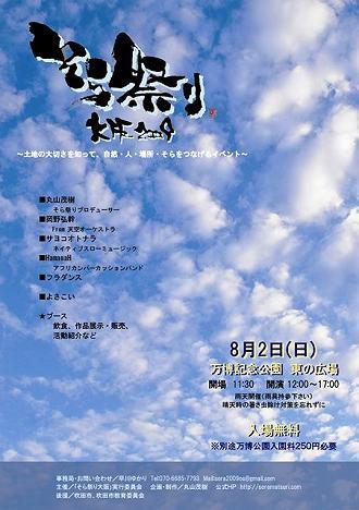 soramatsuri2009.jpg