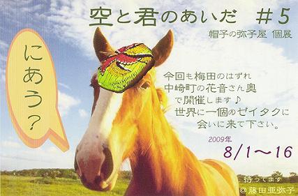 yakoya098.jpg