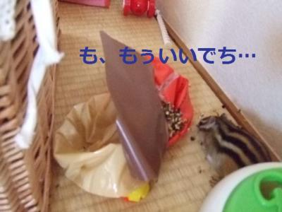 おもちゃの間4