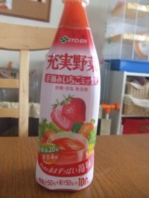 野菜ジュース1