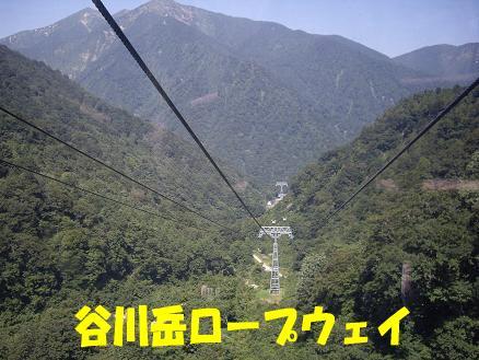 谷川岳ロープウェイ!