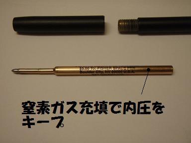 space pen 011