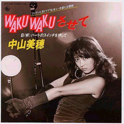 wakuwaku[1]