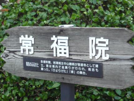森信三先生 お寺名前