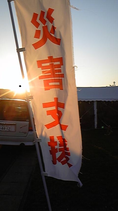 被災地支援 旗