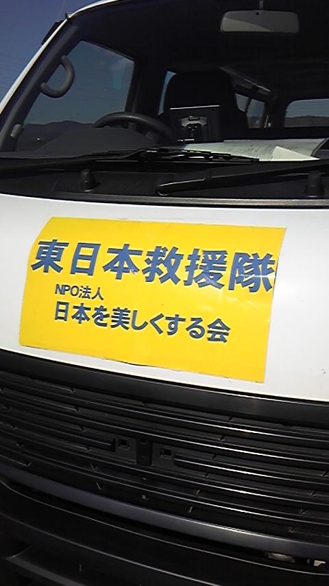 被災地支援 日本美しくする会車