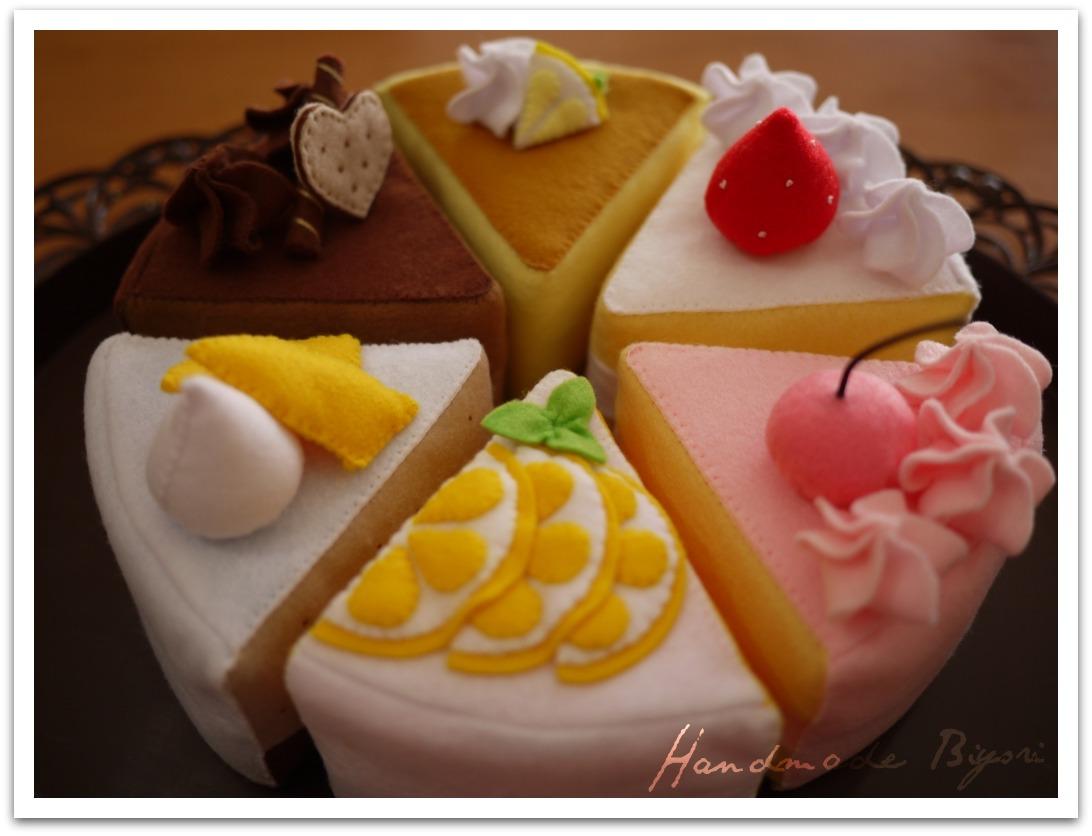 フェルトケーキ