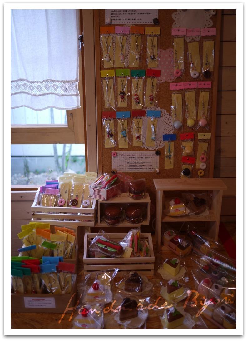ルーラルコテージ☆2day shop