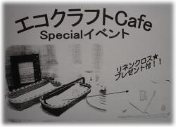 エコクラフトカフェ