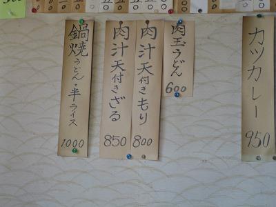 2011.2.16小島屋 001