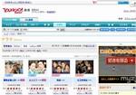 Yahoo韓国ドラマ