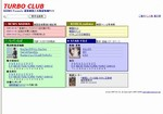 TURBO CLUB韓国歌詞和訳