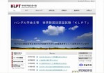 世界韓国語認証試験 KLPTJapan