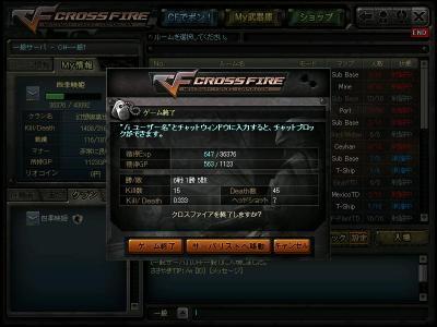 Crossfire20090819_0002.JPG